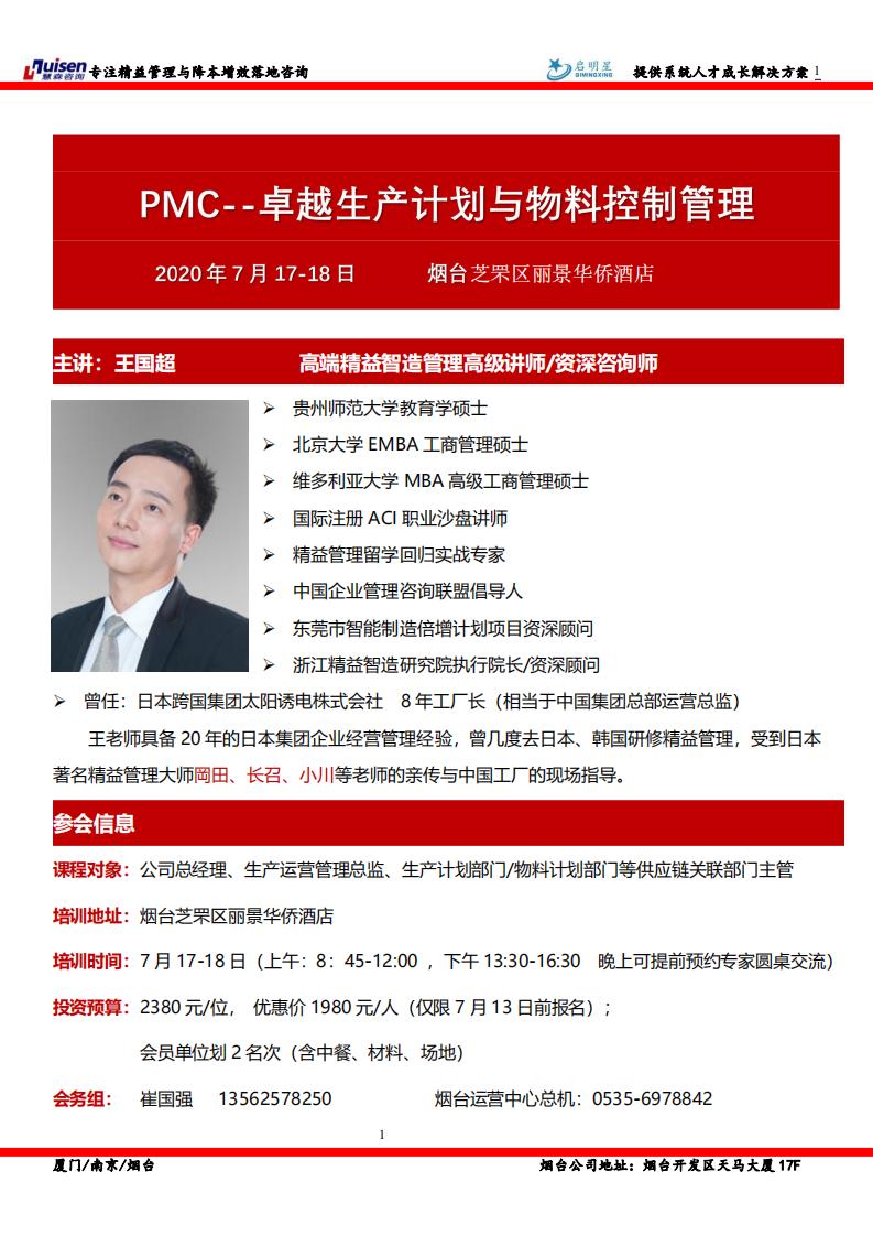 7月17-18日《pmc--卓越生产计划与物料控制管理》-慧森-烟台_00.png